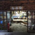 Photo de Kintokan