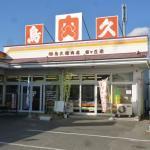 Torihisa Sakuragaoka