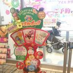 Photo of 31 Ice Cream Yokohama Porta