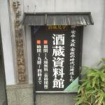 Kunchou Sake Museum