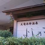 Photo of Yoshinotei