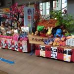 Shinjo Tourist Association Mogami Information Center