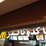 صورة فوتوغرافية لـ McDonalds 360 mall