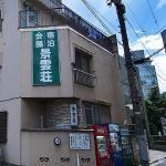 Photo of Keiunso