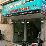 Photo de Firouzeh Hotel