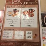 Mister Donut Minami Koshigaya Ekimae