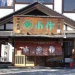 Kosaku Futaba Bypass Branch Foto