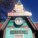 Hamura Zoo Photo
