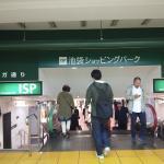Ikekuburo Shopping Park