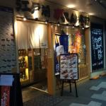 Photo of Edomae Gatten Zushi Roppongi