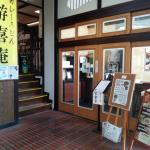 Foto de Yukian, Ikaho