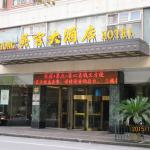 Photo of Wu Gong Hotel