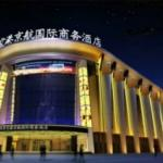 Photo of Taishideng International Hotel