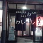 Tsugaru tavern Waiwai