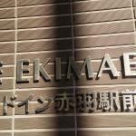 Hotel Mid In Akabane-ekimae Foto