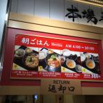 ภาพถ่ายของ Miyatake Sanuki Udon Narita International Airport Terminal 2