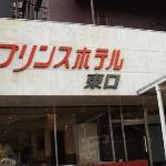 Photo de Prince Hotel Aoba