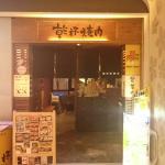 乾杯燒肉居酒屋 信義ATT店照片