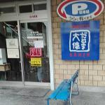 Photo de Daruma Taishi restaurant number two