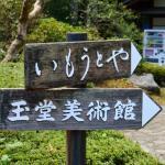 Photo of Mamagotoyanoimotoya