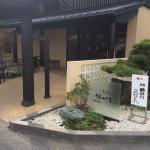 鍋田川旅館
