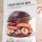Photo of I am. A Burger&