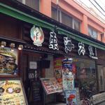 Tokaiuoichiba의 사진