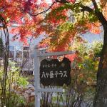 Photo of Hotel de Yatsugatake Terrasse
