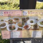 Photo of Shisenhanten Nagoya