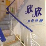 Foto de Kending Xin Xin Hotel