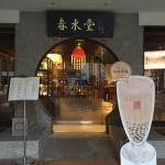Photo of Chun Shui Tang (Guangfu Branch)