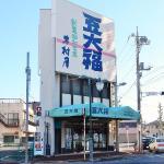 Mamedaifukuhonpo Kimuraya