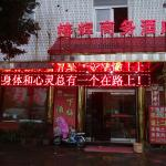 Chun Hui Business Hotel