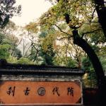 台州國清寺