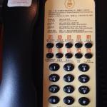 Room's phone