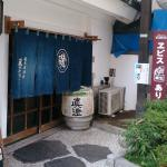 Photo de Soba Tavern Kuranomuko