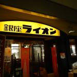 ブラッスリー銀座ライオン 羽田空港店