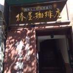 Photo of Tsubakiya Coffee Honkan