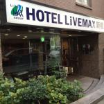 Photo of Hotel Livemax Shimbashi