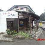 Drive-In Yoshida