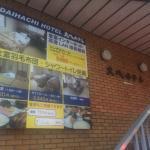 Foto de Koriyama Daihachi Hotel