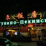 ресторан знаменитый