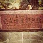 Photo of Matsumoto Seicho Memorial Museum