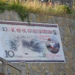 10元札を模して描かれた瞿塘峡案内図
