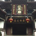 Entrada do templo de Erwang