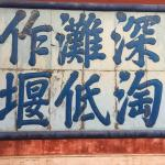 Templo de Erwang