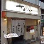 Photo of Sumikakichijojiten