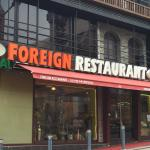 Photo of Foreign Restaurant