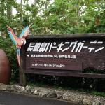 Nagasakibana Parking Garden Foto