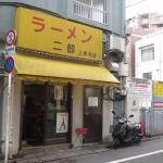 Photo de Ramenjiro